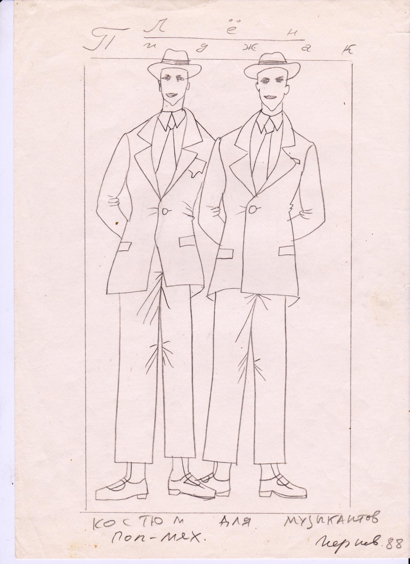Sergiej Czernow, Projekt kostiumów dla Pop Mechaniki, rysunek, 1988, kolekcja Sergieja Czubrajewa